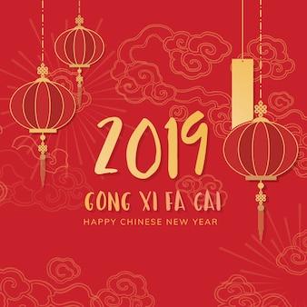 Chińska nowego roku makieta ilustracja