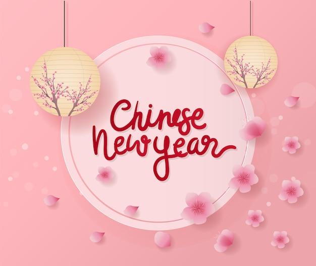 Chińska nowy rok karta i dekoracja