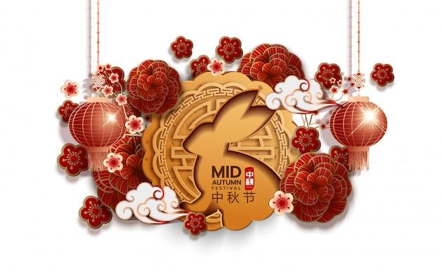 Chiński festiwal w połowie jesieni. chiński znak