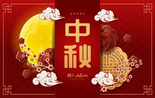 Chiński festiwal w połowie jesieni