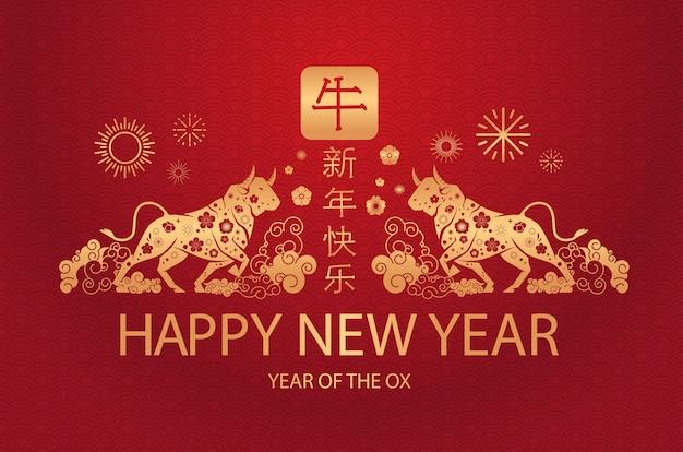 Chiński kalendarz na nowy rok wołu byka bawoła ikona znak zodiaku dla karty z pozdrowieniami ulotki zaproszenie plakat poziomy ilustracji wektorowych