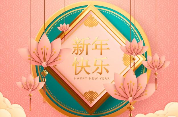 Chiński kartkę z życzeniami na nowy rok 2020.