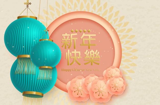 Chiński kartkę z życzeniami na nowy rok. ilustracji wektorowych. złote kwiaty, chińskie tłumaczenie szczęśliwego nowego roku