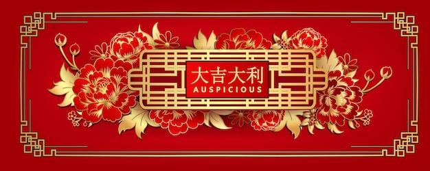 Chiński kwiatowy świąteczny tło dla projektu świątecznego, chiński znak oznacza pomyślny