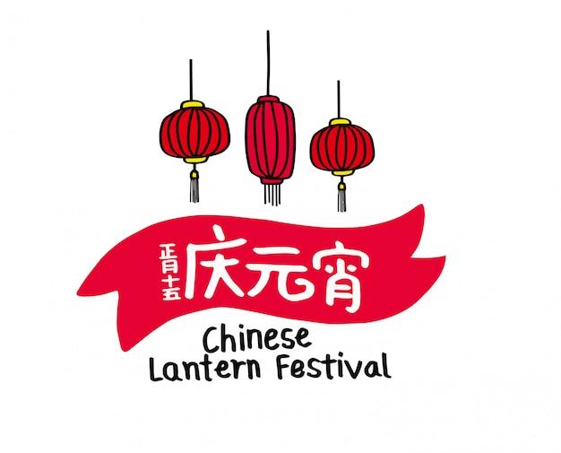Chiński latarniowy festiwal