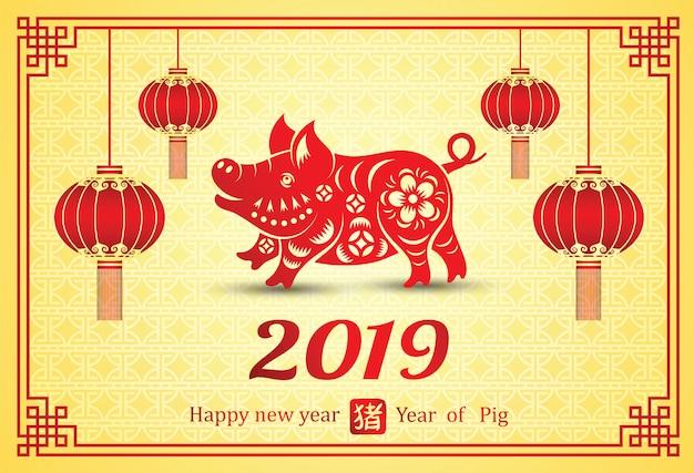 Chiński nowy rok 2018