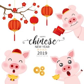Chiński nowy rok 2019 roku cute wieprzowych.