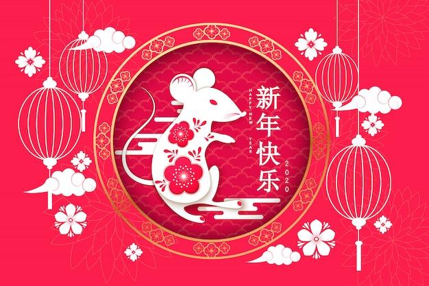 Chiński nowy rok 2020 rok szczura, czerwony i złoty papier wyciąć charakter szczura, kwiat i elementy azjatyckie ze stylem rzemiosła na tle.