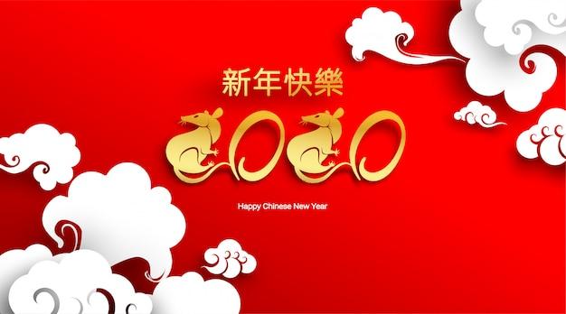 Chiński nowy rok 2020 rok szczura z wycinanką i stylem rzemieślniczym na czerwono