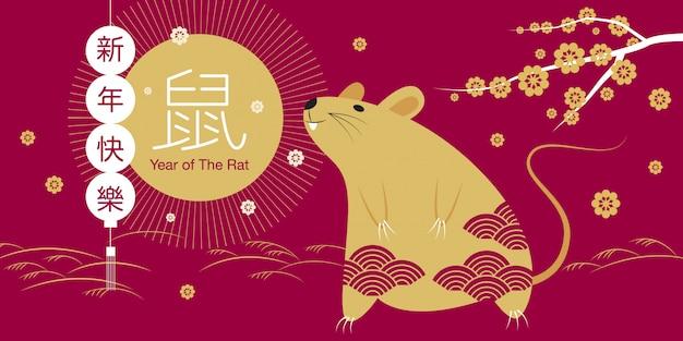 Chiński nowy rok, 2020, szczęśliwego nowego roku pozdrowienia, rok szczura, postać z kreskówki