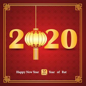Chiński nowy rok 2020