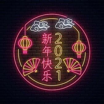 Chiński nowy rok 2021 pozdrowienie projekt w stylu neonowym.