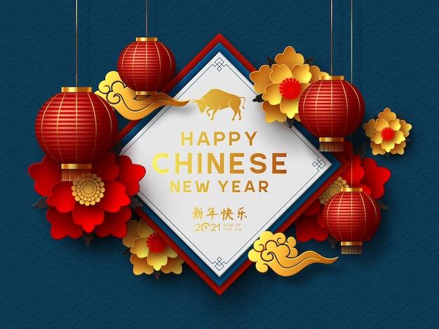 Chiński nowy rok 2021, rok wołu. kwiat, wiszące lampiony, chińskie chmury.