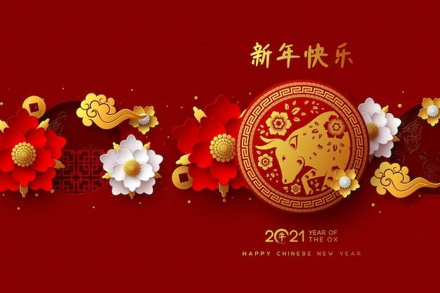 Chiński nowy rok 2021, rok wołu. postać czerwonego byka w ramie koła, kwiat, chińskie chmury.