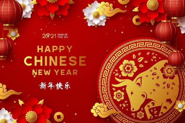 Chiński nowy rok 2021, rok wołu. postać czerwonego byka w ramie koła, kwiat, lampiony, chińskie chmury.