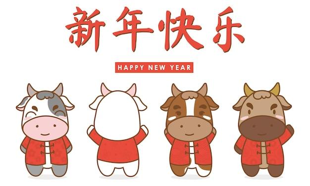 Chiński nowy rok 2021 z 4 małymi uroczymi krowami.