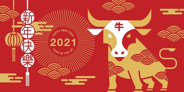 Chiński nowy rok, 2021, życzenia szczęśliwego nowego roku, rok ox, nowoczesny design, kolorowy, krowa, geometria