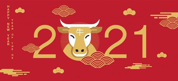 Chiński nowy rok 2021, życzenia szczęśliwego nowego roku, rok ox, nowoczesny design. (tłumacz: ox)