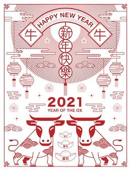 Chiński nowy rok 2021, życzenia szczęśliwego nowego roku, rok ox, nowoczesny design.