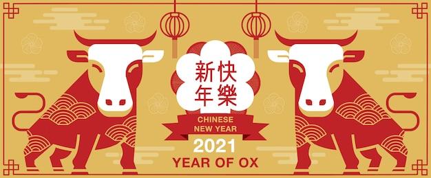 Chiński nowy rok 2021, życzenia szczęśliwego nowego roku, rok ox, nowoczesny