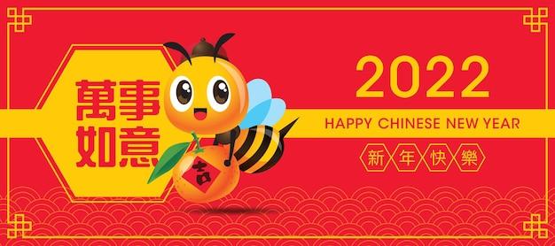 Chiński nowy rok 2022 kreskówka urocza pszczoła niosąca dużą mandarynkę z chińskim dwuwierszem powitalnym oznakowaniem