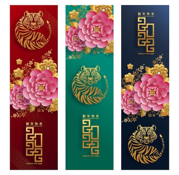 Chiński nowy rok 2022 rok tygrysa czerwono-złoty kwiat i elementy azjatyckie wycięte z papieru w stylu rzemieślniczym na tle. (tłumaczenie: chiński nowy rok 2022, rok tygrysa)