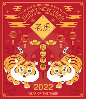 Chiński nowy rok, 2022, rok tygrysa, postać z kreskówki, urocza płaska konstrukcja (tłumacz: tygrys)