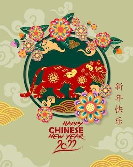 Chiński nowy rok 2022 rok tygrysa tłumaczenie chiński nowy rok 2022 rok tygrysa