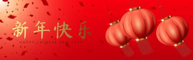Chiński nowy rok banner, chińskie wiszące czerwone papierowe lampiony z konfetti.