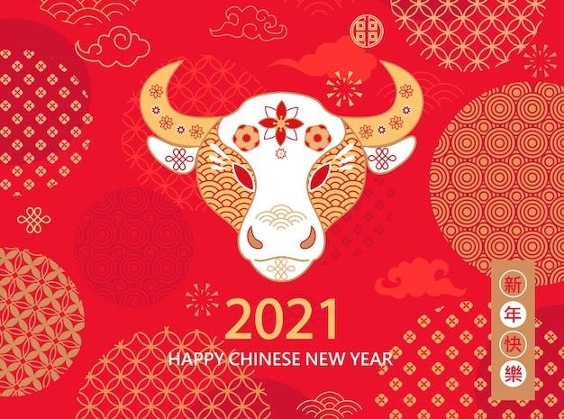 Chiński nowy rok czerwoną kartkę z życzeniami z bullox czas w kolorach złota