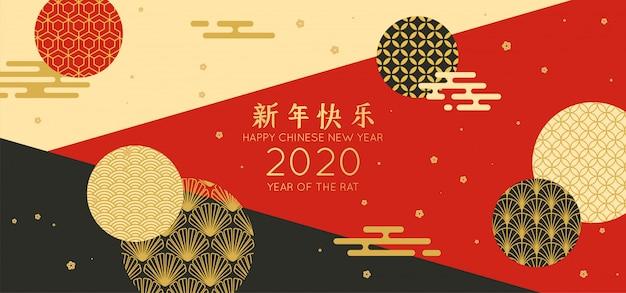Chiński nowy rok kartkę z życzeniami