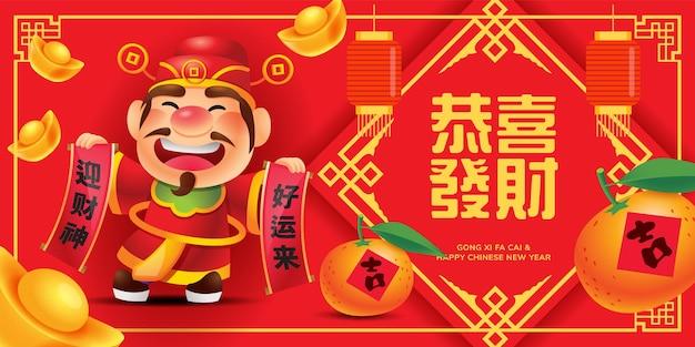 Chiński nowy rok powitalny transparent z kreskówkowym bogiem bogactwa trzymającym wiosenne kuplety