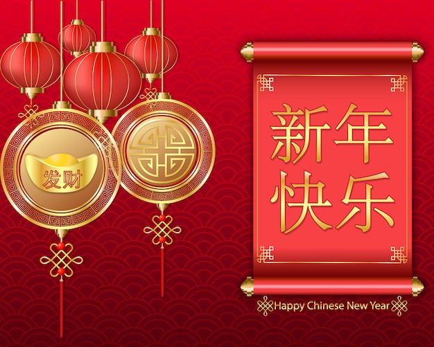 Chiński nowy rok powitanie dekoracje