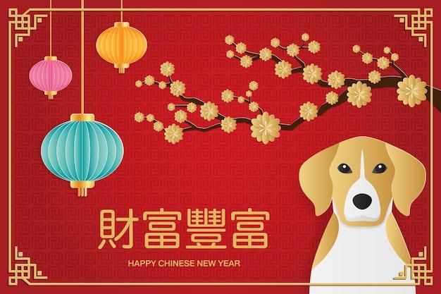 Chiński nowy rok powitanie karta