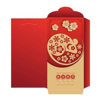 Chiński nowy rok powitanie pieniądze czerwony pakiet ang pau