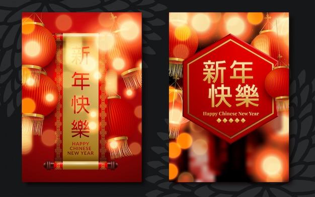 Chiński nowy rok realistyczne ozdoba transparent wakacje
