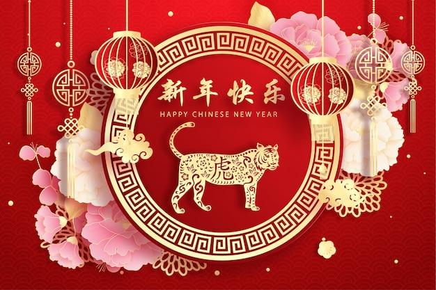Chiński nowy rok . rok tygrysa. uroczystości z tygrysem. chińskie tłumaczenie szczęśliwego nowego roku. ilustracja.