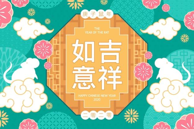 Chiński nowy rok w płaskiej konstrukcji