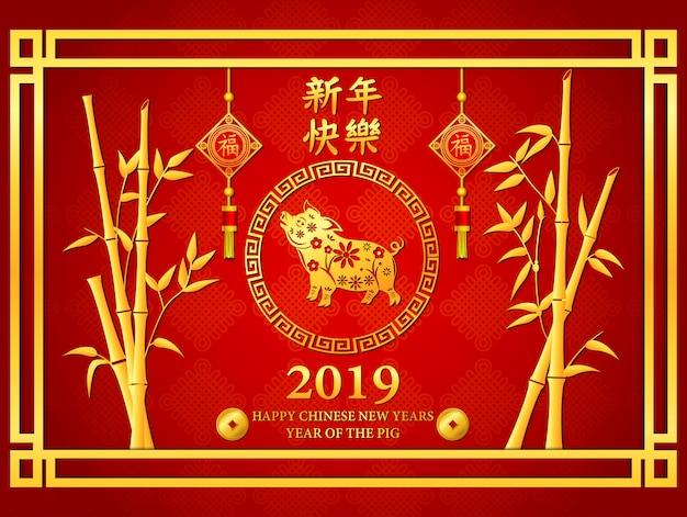 Chiński nowy rok z złotą świnią w okręgu i bambusie