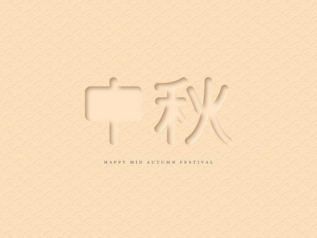 Chiński projekt typograficzny połowy jesieni. 3d wycięty z papieru hieroglif i tradycyjny beżowy wzór.