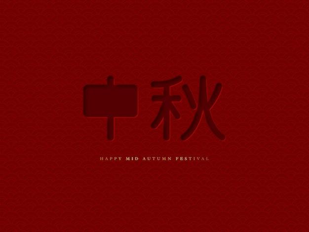Chiński projekt typograficzny połowy jesieni. 3d wycięty z papieru hieroglif i tradycyjny czerwony wzór. tłumaczenie chińskiej kaligrafii - w połowie jesieni, ilustracji wektorowych.