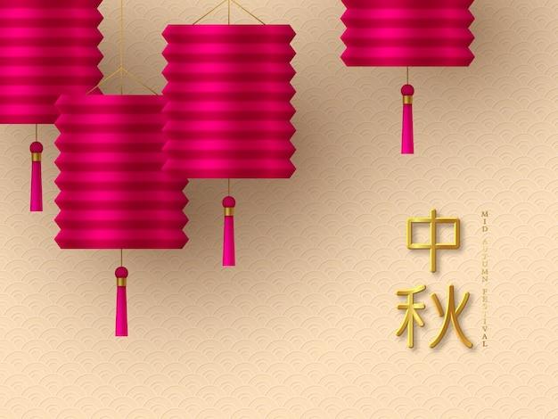 Chiński projekt typograficzny połowy jesieni. realistyczne 3d różowe lampiony i tradycyjny beżowy wzór.