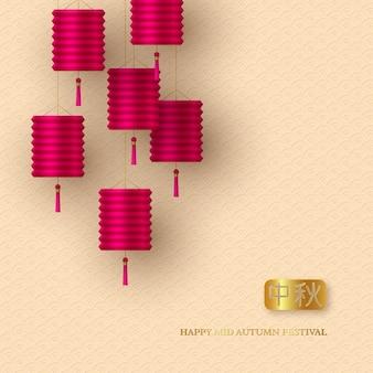 Chiński projekt typograficzny w połowie jesieni. realistyczne 3d różowe latarnie i tradycyjny beżowy wzór. tłumaczenie chińskiej złotej kaligrafii - środkowa jesień