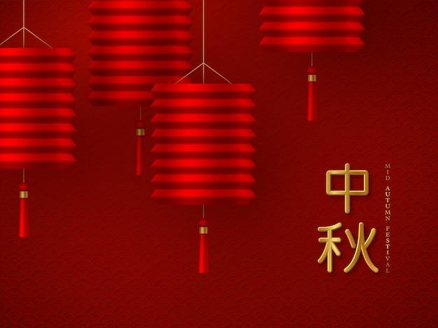 Chiński projekt typograficzny w połowie jesieni. realistyczne lampiony 3d. tłumaczenie chińskiej złotej kaligrafii - środkowa jesień