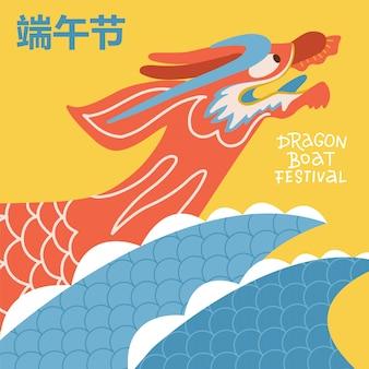 Chiński smok łodzi wyścigowych o zachodzie słońca z przypływem smoka dla upamiętnienia tradycji festiwalu duanwu. płaskie ilustracja z napisem. tłumaczenie hieroglifów - festiwal smoczych łodzi