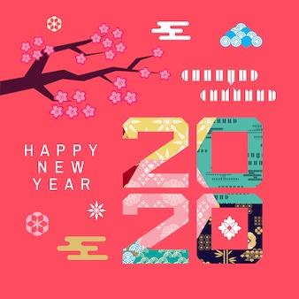 Chiński szczęśliwego nowego roku 2020