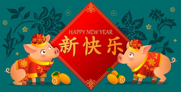 Chiński sztandar. dwie świnie w tradycyjnych chińskich strojach. dojrzałe mandarynki pomarańczowe. znak na czerwonym sztandarze oznacza - szczęśliwego nowego roku. chińskie zielone tło z kwiatowymi wzorami. ilustracja wektorowa