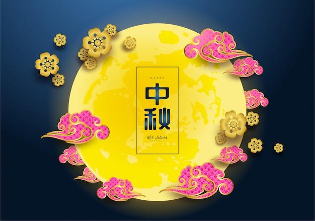 """Chiński w połowie jesień festiwalu tło. chiński znak """"zhong qiu"""" z ciastem księżycowym. tłumaczenie chińskie: mid autumn festival"""