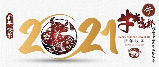 Chiński znak zodiaku - rok wołu, chiński na rok wołu, tłumaczenie kaligrafii: rok wołu przynosi dobrobyt i szczęście