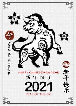 Chiński znak zodiaku rok wołu, tłumaczenie kaligraficzne: rok wołu przynosi dobrobyt i szczęście